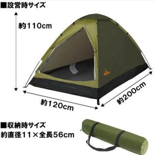 新品未使用 Montagna 2人用 ドーム テント カラー:グリーン