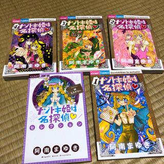 ナゾトキ姫は名探偵♡ 5冊セット