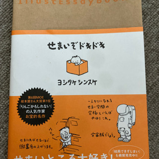 【ネット決済】ヨシタケシンスケさんの本