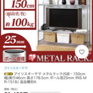 【ネット決済】アイリスオーヤマ メタルラック 幅150㎝