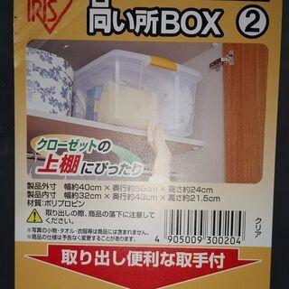 衣装ケース(アイリスオーヤマ高い所BOX②)