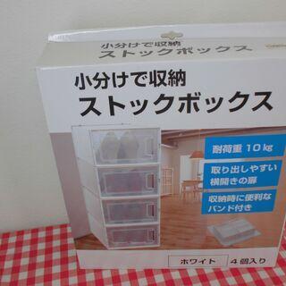 ★【未使用】ストックボックス 小分けで収納BOX 折りたたみ式★