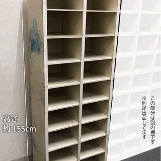 【無料】小分け用収納棚 2列×9段