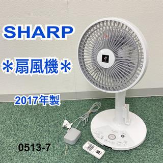 【ご来店限定】*シャープ  プラズマクラスター扇風機 2017年...
