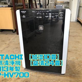 HITACHI 【加湿10畳】 空気清浄機【空清24畳】 201...