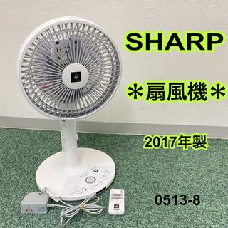【ご来店限定】*シャープ  プラズマクラスター扇風機② 2017...