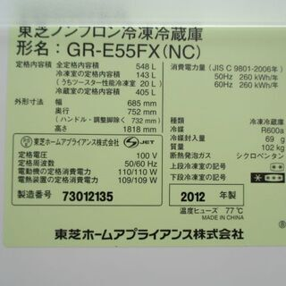 TOSHIBA 2012年製 VEGETA 548L 6ドア キレイ