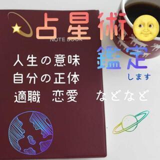 生年月日から占星術で鑑定します(*^^*)