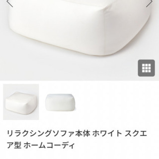★新品未開封 ビーズクッション カバー付き