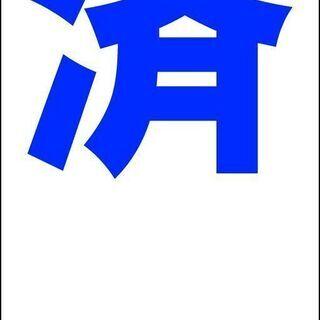 【ネット決済・配送可】【新品】シンプル立看板「済(青)」【不動産...