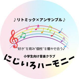 【小学生大募集!】小学生向け音楽クラブ「にじいろハーモニー」体験...