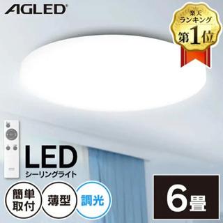 シーリングライト 6畳 LED PZCE-206D リモコン付き...