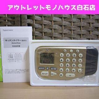未使用 タッパーウェア キッチンタイマー 電卓付き TUPPER...
