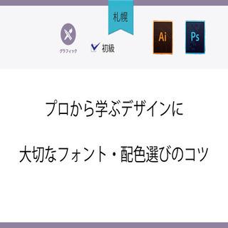 6/14(月)【札幌】プロから学ぶデザインに大切なフォント・配色...