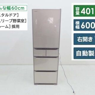 美品 HITACHI 日立 2020年製 動作保証付 片開き5ド...