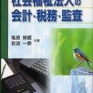 社会福祉法人の会計・税務・監査 塩原 修蔵 (著), 岩波…