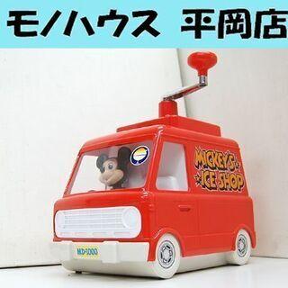 象印 ミッキーマウス 手動 かき氷器 ミッキーアイスショップ M...
