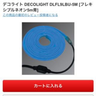 LED デコライト ブルー