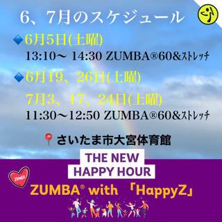 さいたま市ZUMBA®︎サークル【HappyZ】メンバー募集中