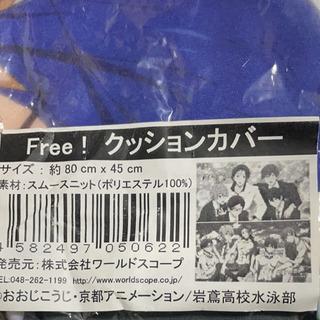 free クッションカバー 姫路~神戸