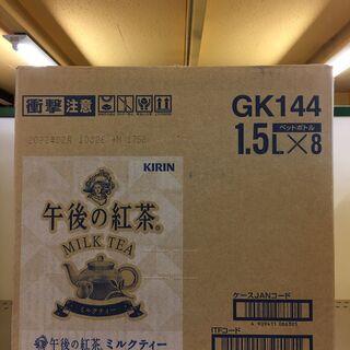キリン 午後の紅茶 ミルクティー 1.5L PET ×8本  外...