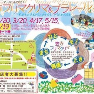 5/15 笠寺観音 フリーマーケット