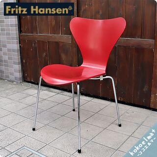 Fritz Hansen(フリッツハンセン)社のアルネ・ヤコブセ...