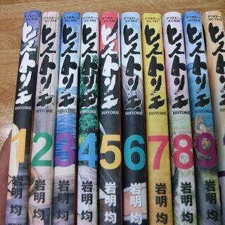 ヒストリエ コミック 1-10巻セット (アフタヌーンKC) [...
