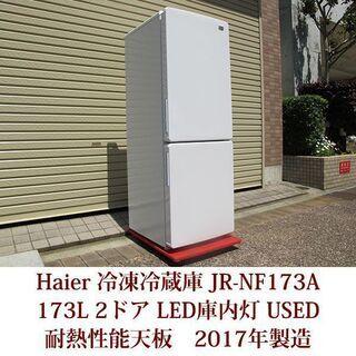 Haier 2ドア冷凍冷蔵庫 JR-NF173A(W) 2017...