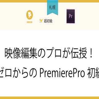 6/16(水)【札幌】映像編集のプロが伝授!ゼロからのPremi...