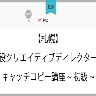 6/17(木)【札幌】現役クリエイティブディレクターのキャッチコ...