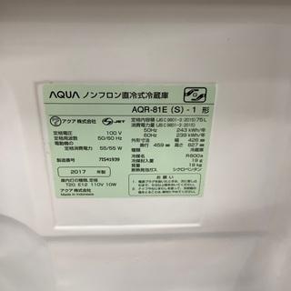 安心の6ヵ月保証付き!!2017年製AQUA(アクア)の冷蔵庫!!【トレファク愛知蟹江店】 - 海部郡