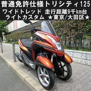 ★普通免許仕様トリシティ125ワイドトレッド「9千km台」ライト...