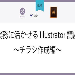6/18(金)【札幌】実務に活かせるIllustrator講座~...