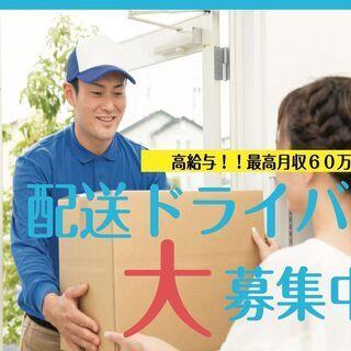 最高月収62万円可能!!関市で宅配ドライバーの募集!『車両…