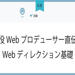 6/19(土)【札幌】現役Webプロデューサー直伝!Webディレ...