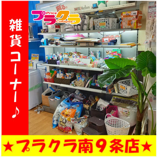 5月13日 カード可 商品によって各種お値段異なります 雑貨コー...