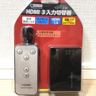 新品 HDMI切替器