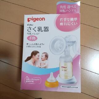 【ネット決済・配送可】母乳搾乳器