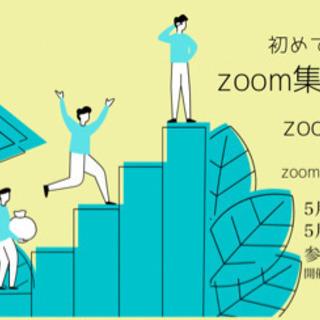 zoom集客活用法