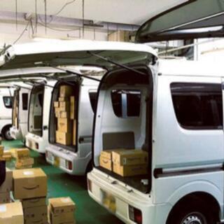 Amazon軽貨物ドライバー募集