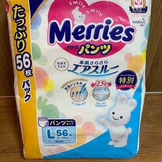 メリーズパンツ L56枚×3パック