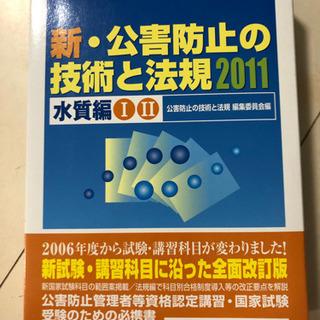 【ネット決済】新.公害防止の技術と法規2011