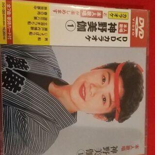 DVDカラオケ 神野 美伽