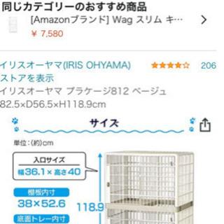 2段ペットケージ(猫用)