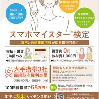 5/16・18 スマホマイスター検定受講生募集!