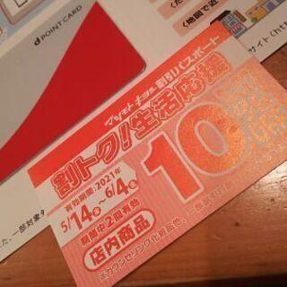 マツモトキヨシ10%OFF割引パスポートとdポイントカード