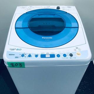 803番 Panasonic✨全自動電気洗濯機✨NA-FS…