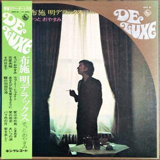 布施明デラックス そっとおやすみ LP レコード