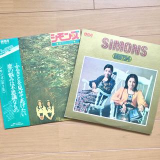 シモンズ 風のことづて/BEST24 LP レコード 2点…
